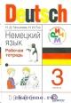 Немецкий язык 3 кл. Рабочая тетрадь